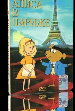 Постер фильма Алиса в Париже (1966)
