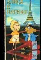 Алиса в Париже (1966)
