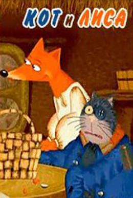 Постер фильма Кот и Лиса (2004)