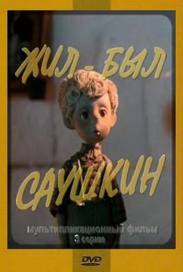 Постер фильма Жил-был Саушкин (1981)