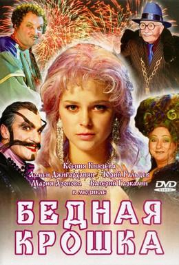 Постер фильма Бедная крошка (2006)