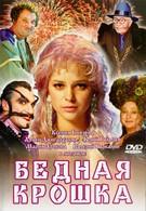 Бедная крошка (2006)