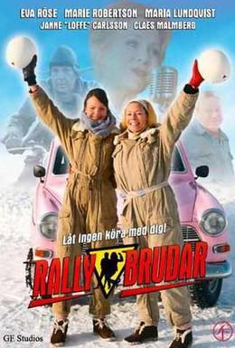Постер фильма Ралли-малышки (2008)