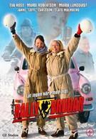 Ралли-малышки (2008)