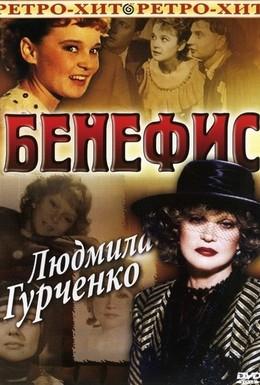 Постер фильма Бенефис. Людмила Гурченко (1978)