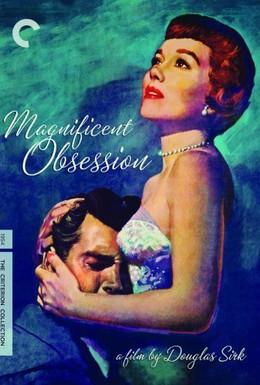 Постер фильма Великолепная одержимость (1954)