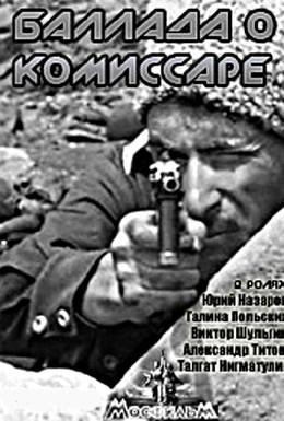 Постер фильма Баллада о комиссаре (1967)