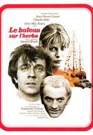 Лодка на траве (1971)