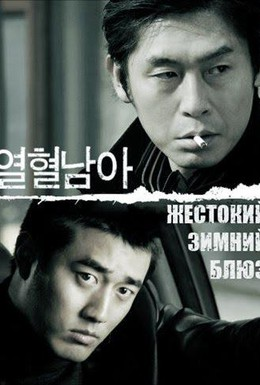 Постер фильма Жестокий зимний блюз (2006)