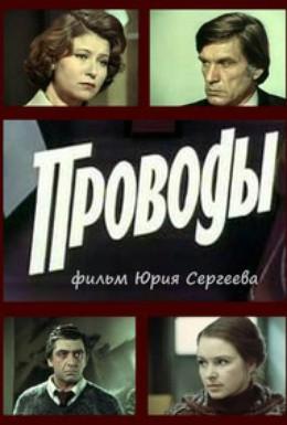 Постер фильма Проводы (1978)
