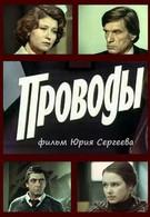 Проводы (1978)