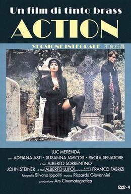 Постер фильма Мотор! (1980)