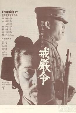 Постер фильма Военное положение (1973)