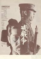 Военное положение (1973)