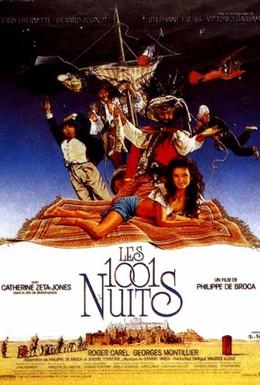 Постер фильма Тысяча и одна ночь (1990)