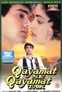Постер фильма Приговор (1988)