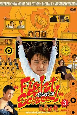Постер фильма Сопротивление в школе 3 (1993)