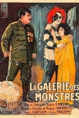 Постер фильма Галерея монстров (1924)