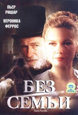 Постер фильма Без семьи (2000)