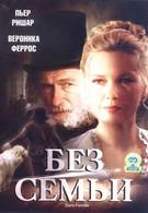 Без семьи (2000)