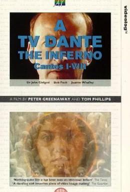 Постер фильма Ад Данте (1990)