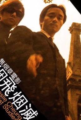 Постер фильма Пепел к пеплу (2000)