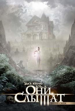 Постер фильма Они слышат (2006)