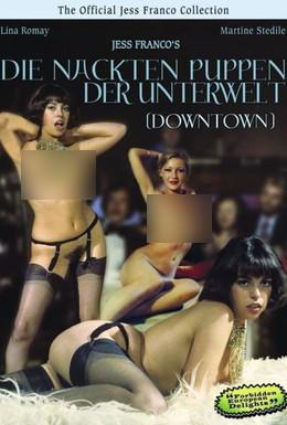 Постер фильма Голые марионетки в подполье (1975)