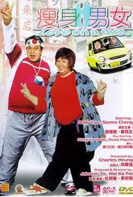 Постер фильма Любовь на диете (2001)