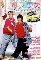Любовь на диете (2001)