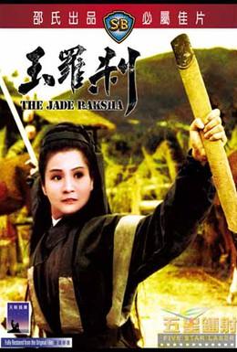 Постер фильма Нефритовая ведьма (1968)