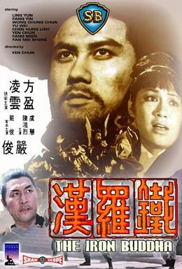Постер фильма Железный Будда (1970)