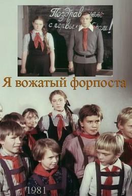 Постер фильма Я – вожатый форпоста (1986)