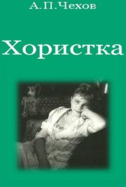 Постер фильма Хористка (1978)
