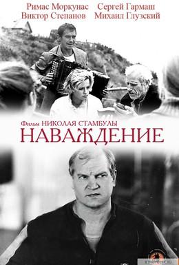 Постер фильма Наваждение (1989)