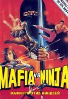 Мафия против Ниндзя (1985)