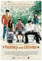 Мед и клевер (2006)