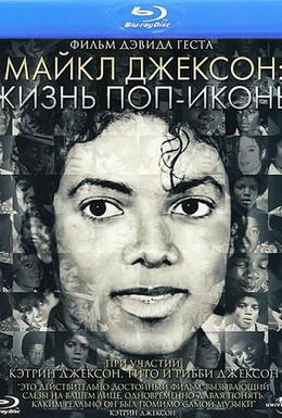 Постер фильма Майкл Джексон: Жизнь поп-иконы (2011)