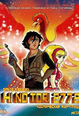 Постер фильма Жар-птица 2772: Космозона любви (1980)