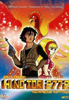 Жар-птица 2772: Космозона любви (1980)