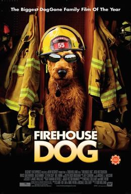 Постер фильма Пожарный пес (2007)