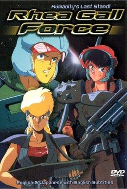 Постер фильма Девичья сила 3 (1989)