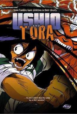 Постер фильма Усио и Тора (1992)