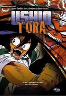 Усио и Тора (1998)