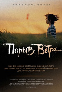 Постер фильма Порыв ветра (2009)