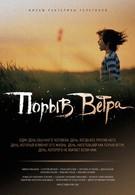 Порыв ветра (2009)