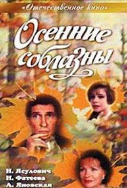 Постер фильма Осенние соблазны (1993)