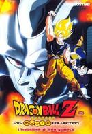 Драконий жемчуг Зет 6: Возвращение Кулера (1992)