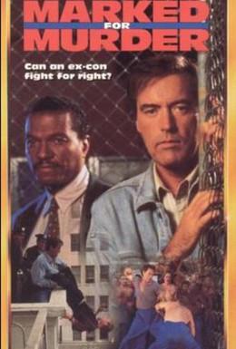 Постер фильма Помечен для убийства (1993)