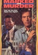 Помечен для убийства (1993)